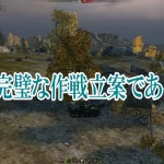 World of Tanks Part4 投稿しました。