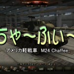 World of Tanks Part5 投稿しました。