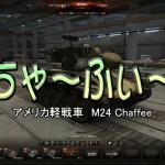 World of Tanks Part5 投稿しました。