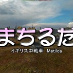 World of Tanks Part6 投稿しました。