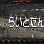 World of Tanks Part8 投稿しました。