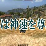 World of Tanks Part11 投稿しました。
