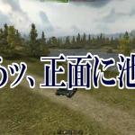 World of Tanks Part12 投稿しました。