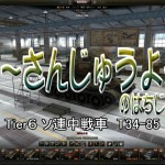 World of Tanks Part16 投稿しました。
