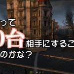 World of Tanks Part17 投稿しました。