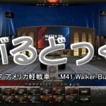 World of Tanks Part19 投稿しました。