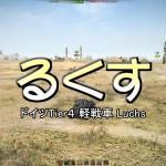 World of Tanks Part22 投稿しました。