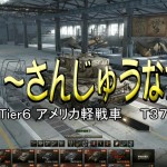 World of Tanks Part23 投稿しました。