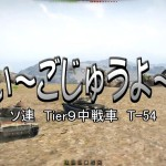 World of Tanks Part25 投稿しました。
