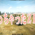 World of Tanks Part26 投稿しました。