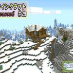 Season6 Part29 投稿しました。樹氷バイオームに家建てるぞ。