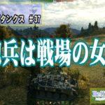 World of Tanks Part37 投稿しました。