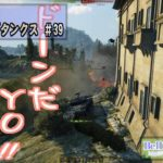 World of Tanks Part39 投稿しました。