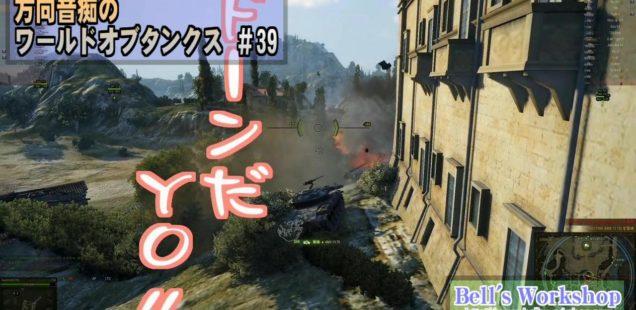 World of Tanks Part39 投稿しました。