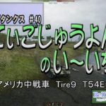 World of Tanks Part40 投稿しました。