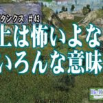 World of Tanks Part43 投稿しました。