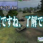 World of Tanks Part44 投稿しました。
