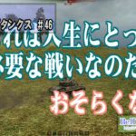 World of Tanks Part46 投稿しました。
