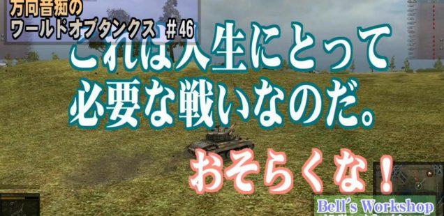 World of Tanks Part46 投稿しました。