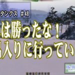 World of Tanks Part48 投稿しました。