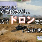 World of Tanks Part54 投稿しました。
