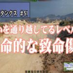World of Tanks Part51 投稿しました。