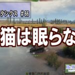 World of Tanks Part66 投稿しました。