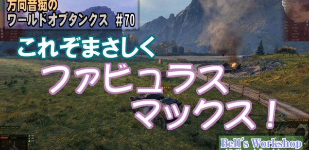 World of Tanks Part70 投稿しました。
