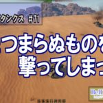 World of Tanks Part71 投稿しました。