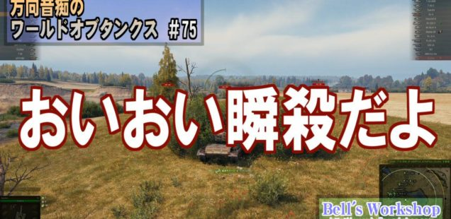 World of Tanks Part75 投稿しました。