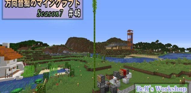 Season7 Part46 投稿しました。竹を釣りに行こう。