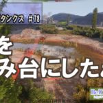World of Tanks Part78 投稿しました。