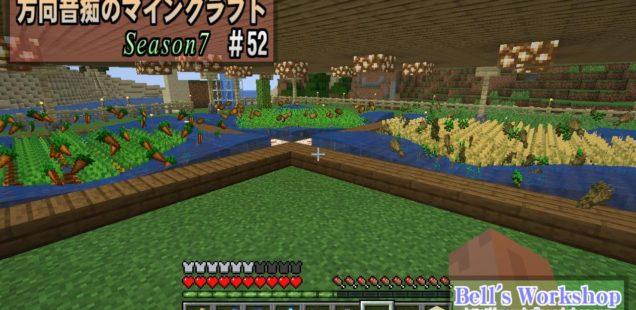 Season7 Part52 投稿しました。自動で収穫する畑を作ろう。