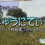 World of Tanks Part83 投稿しました。