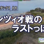 World of Tanks Part85 投稿しました。
