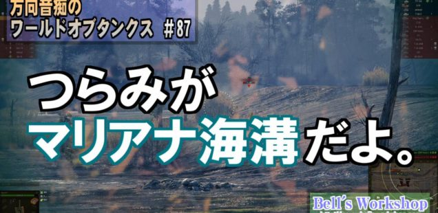 World of Tanks Part87 投稿しました。
