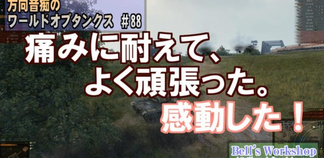 World of Tanks Part88 投稿しました。