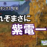 World of Tanks Part90 投稿しました。