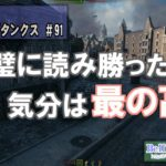 World of Tanks Part91 投稿しました。