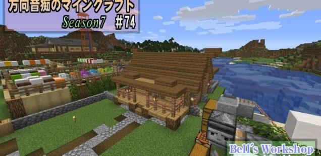 Season7 Part74 投稿しました。かぼちゃ農家の家を建てます。