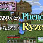 Season8 Part1 投稿しました。Ryzen7の実力を見ろ!