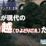 World of Tanks Part96 投稿しました。