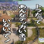 World of Tanks Part97 投稿しました。