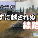 World of Tanks Part98 投稿しました。