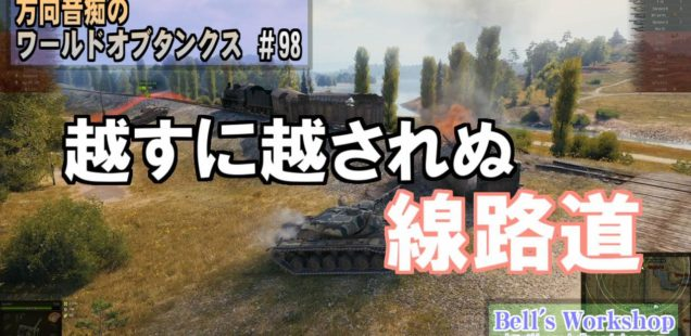World of Tanks Part98 投稿しました。