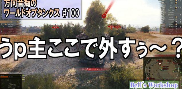World of Tanks Part100 投稿しました。祝!100本目。