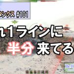 World of Tanks Part101 投稿しました。