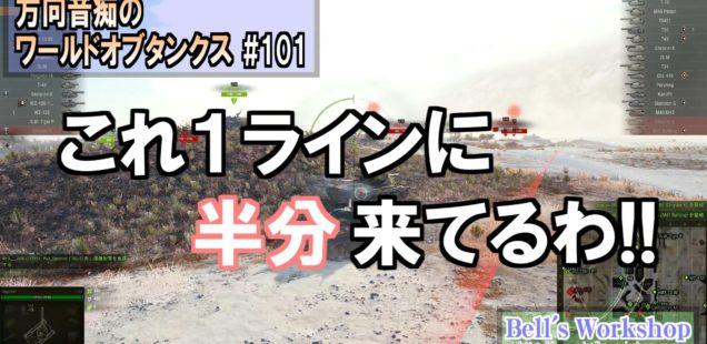 World of Tanks Part101 投稿しました。