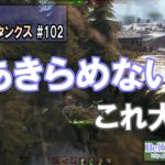 World of Tanks Part102 投稿しました。