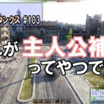 World of Tanks Part103 投稿しました。